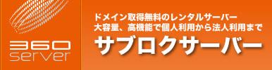 名古屋のホームページ制作会社ワントゥワン提供のレンタルサーバーサービス新規ドメイン取得が無料